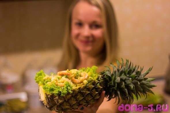 фото рецепт салата с креветками в ананасе